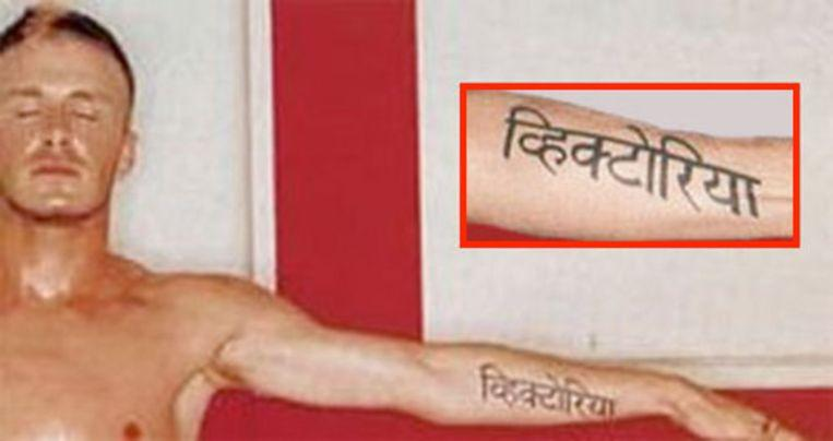Painful! These stars have spelling mistakes in their tattoo 2