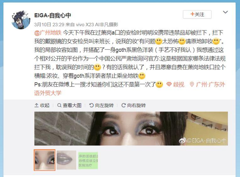 """Chinese woman ban from metro by her """"terrible"""" makeup and was stopped in a subway station"""